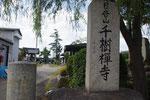 日吉山千樹禅寺