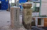 枚方橋の石柱と新しい案内標石