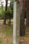 国分尼寺址の標柱(南、東面)