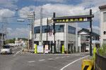 中山道愛知川宿のゲート