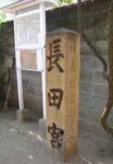 関守稲荷神社の石柱