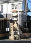 門戸東町の道標