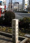 大田町交差点の西国街道の石柱