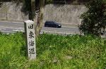旧東海道の標石、後方が三条通り
