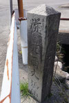 宮田の藩境石、北東面