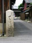 明石市魚住町西福寺前の道標(東面)