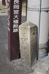 長岡京大極殿跡を示す道標
