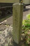 青蓮院宮御墓参道の道標(北面)