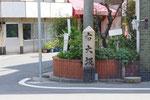 神田南通の道標(西面)