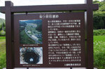 梨ヶ原宿遺跡の説明板