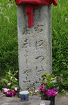 弁天池南東の道標(正面)