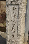吉備津彦神社の道標(右面)