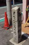 道標の正面と東面