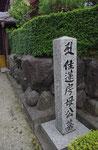 住蓮房母公墓(正面)