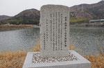 大平山旗振り信号所跡の碑