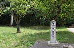 八木山一里塚跡の碑