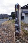 新宮町馬立の道標(西面)