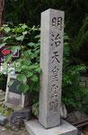 明治天皇聖蹟の碑