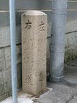 荒井神社北側の道標(東、北面)、26年2月13日撮影