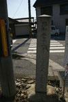 松尾寺の道標、背面