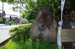 中山道番場宿の碑