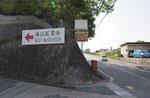堀越橋西詰の道標(石垣の上)