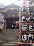 March 5, 2016 at Yushima Tenjin