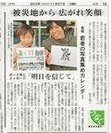 神戸新聞(夕刊)