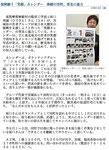 信濃毎日新聞 (朝刊) (長野県)