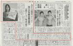 荘内日報社 (朝刊) (山形県)
