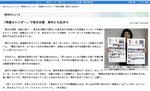 熊本日日新聞 (夕刊) (熊本県)