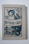 夏目漱石『吾輩は猫である・下巻』