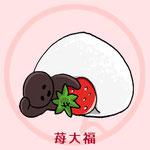 苺大福 いちご大福 和菓子 あんこ