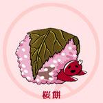 関西風桜餅(道明寺餅)