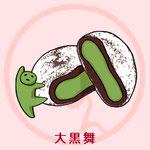 大黒舞(ずんだ) あんこ 和菓子