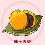 柚子饅頭 和菓子 あんこ