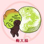 梅大福 和菓子 あんこ