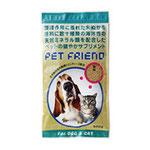 ペットフレンド 犬・猫用栄養補完食:300g ¥1,800(税抜)整腸作用に優れた良質な米ぬかを原料に、数十種類の天然ミネラル類をバランスよく含有した化石サンゴと、トリニティーZを配合したペットの健やかサプリメント。 ワンちゃん・ネコちゃんの健康維持にお役立て下さい。