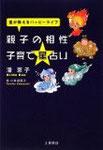 親子の相性 子育て星占い 星が教えるハッピーライフ 潘 恵子著 小林裕美子絵 土屋書店刊