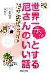 続 世界一ホッとする尼さんの話  74分法話CD付き/川村 妙慶・著/小林裕美子・絵 マガジンハウス刊