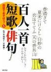 百人一首・短歌・俳句 (国語であそぼう!)/ポプラ社