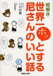 世界一ホッとする尼さんの話  /川村 妙慶・著/小林裕美子・絵 マガジンハウス刊