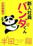 新入社員パンダくん/小林 裕美子 牧野出版刊