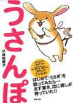 うさんぽ/小林 裕美子 牧野出版刊