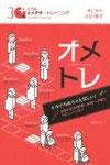 30才からのオメデタトレーニング 小谷 博子/著 小林裕美子/絵  新紀元社刊