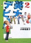 美大デビュー2/小林 裕美子 ポプラ社刊