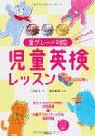 全グレード対応 児童英検レッスン/成美堂出版