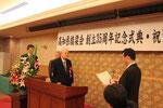 村山保元会長(満92歳)に感謝状贈呈