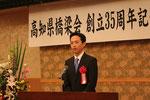 高野光二郎氏による来賓祝辞