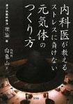 装丁・編集・DTP・図(全ページ担当)